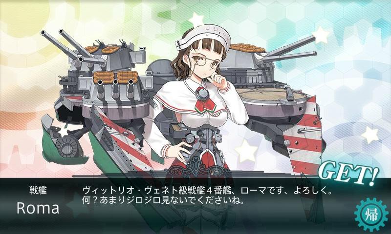 戦艦「ローマ」ゲット!