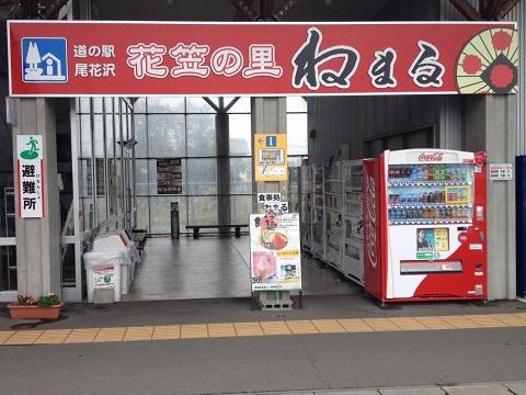 道の駅尾花沢