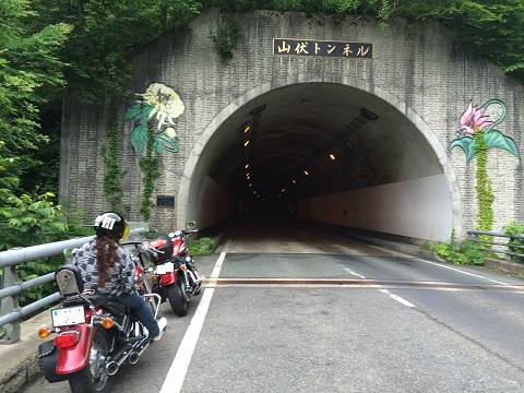 2山伏トンネル