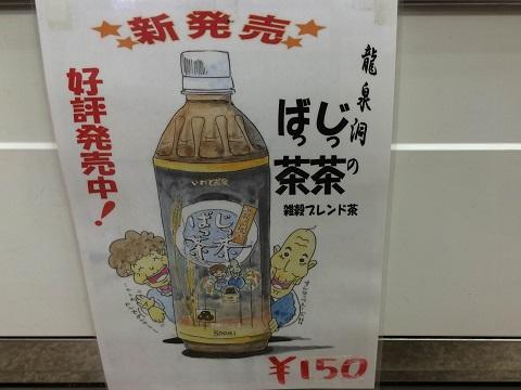 11お茶POP