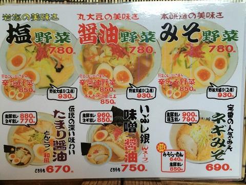 麺四郎メニュー1