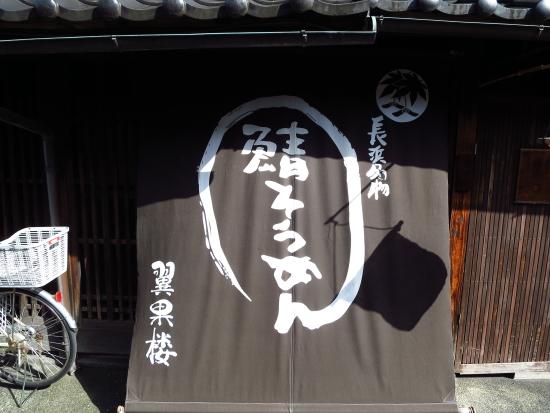 京都出張~天龍~鯖そうめん 079tomita