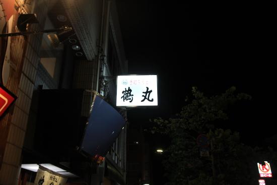 2015讃岐うどん (130)2015讃岐うどん