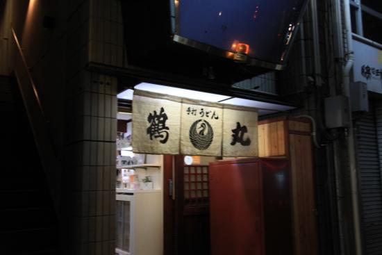 2015讃岐うどん (131)2015讃岐うどん