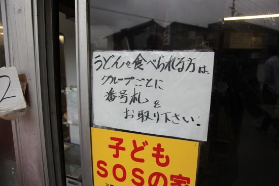 2015讃岐うどん (143)2015讃岐うどん