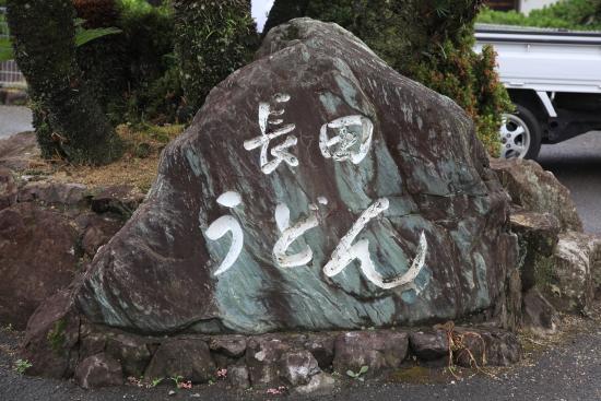 2015讃岐うどん (156)2015讃岐うどん