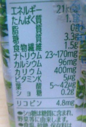 カゴメ糖質オフ野菜ジュース2