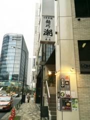 潮 (2)