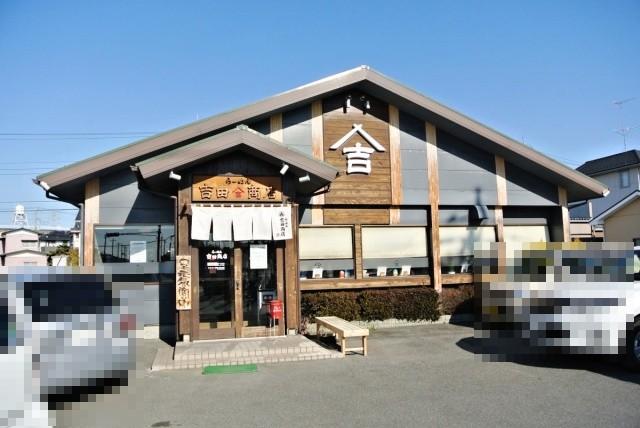 吉田商店 (2)