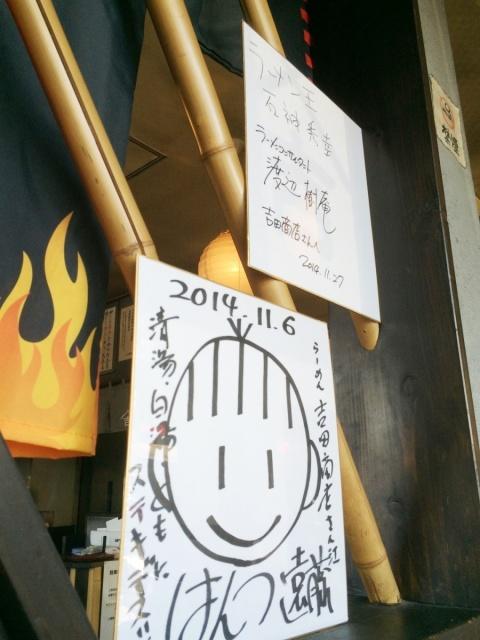 吉田商店 (15)