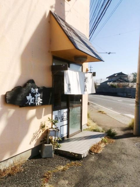 麺屋 加藤 (1)