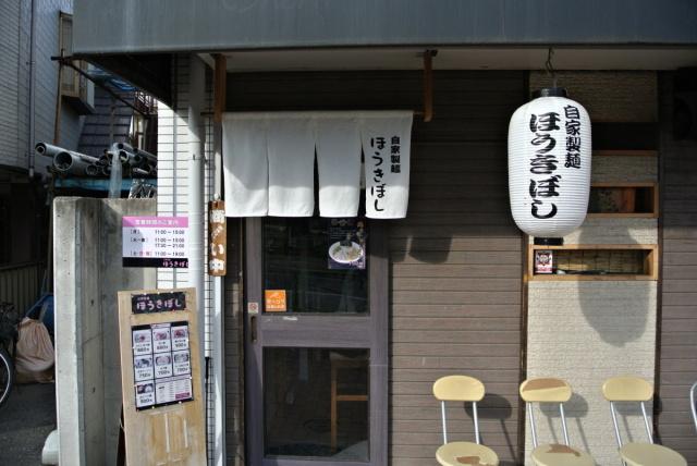 自家製麺 ほうきぼし (1)