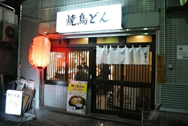 焼鳥どん 荻窪店 (1)
