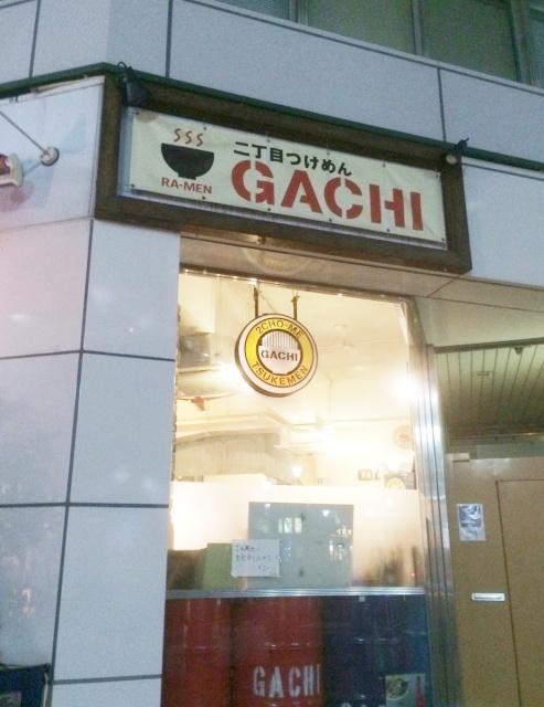 二丁目 つけめん GACHI (12)