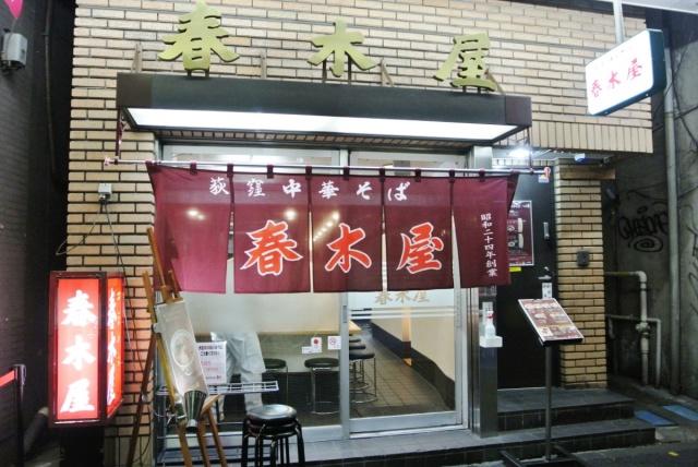 春木屋 荻窪本店 (1)