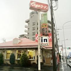 くるまやラーメン 吹上店 (1)