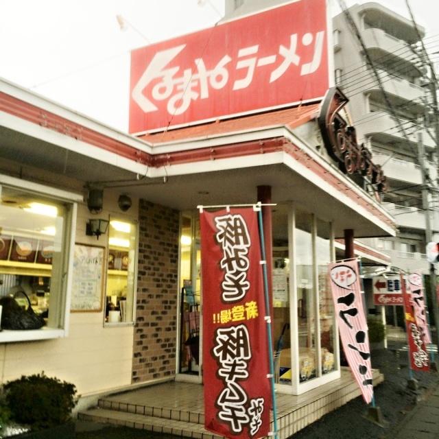 くるまやラーメン 吹上店 (2)