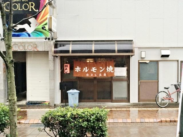 水よし 支店 (1)