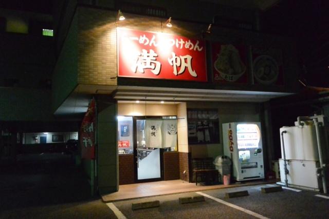らーめん・つけめん満帆 熊谷店 (1)