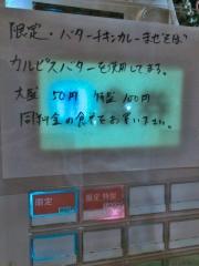 狼煙 〜NOROSHI〜 (3)