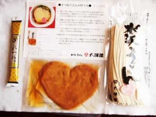 バレンタインうどん(笑) (1)
