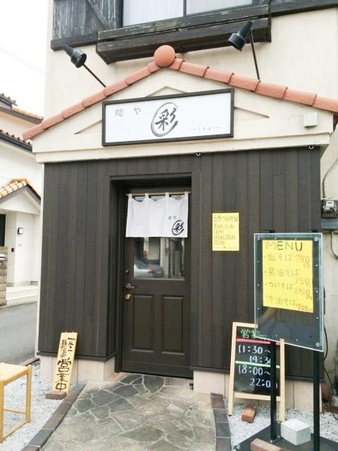 麺や 彩~iro~ (1)