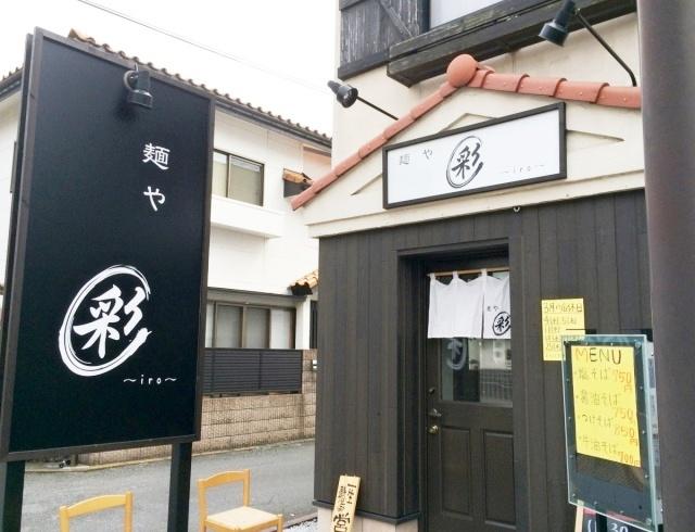 麺や 彩~iro~ (2)