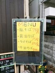 麺や 彩~iro~ (3)