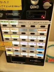 麺や 彩~iro~ (4)