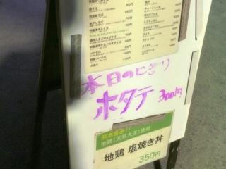 中華そば 四つ葉 (3)
