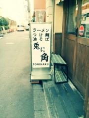 兎に角 (8)