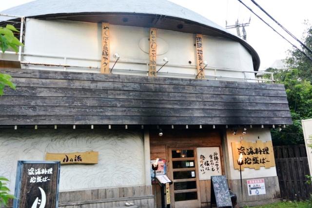 琉球料理 月乃浜 (1)