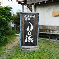 琉球料理 月乃浜 (2)