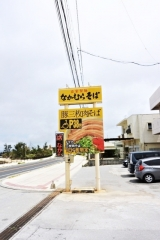 なかむらそば (2)