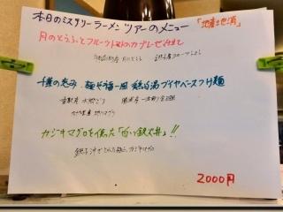第11回千葉ミステリーラーメン (9)