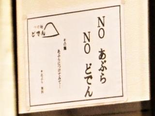 つけ麺 どでん (7)