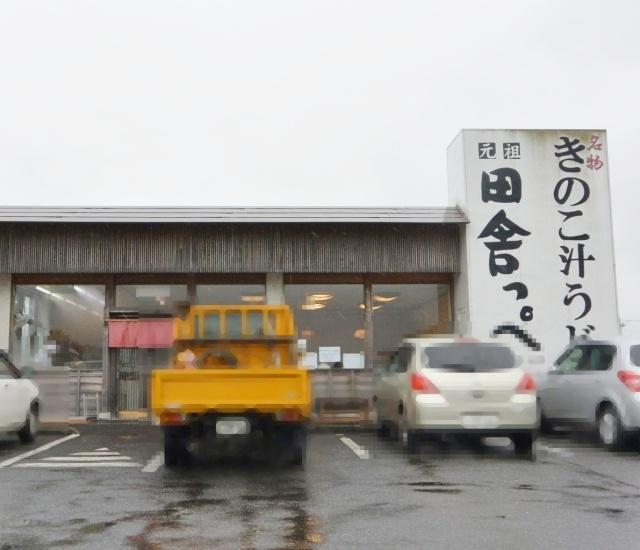 元祖 田舎っぺ さきたま古墳店 (1)