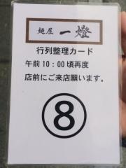 麺屋 一燈 (2)