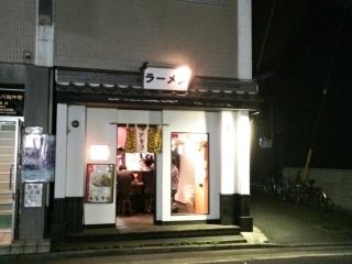 ラーメンアキラ (1)