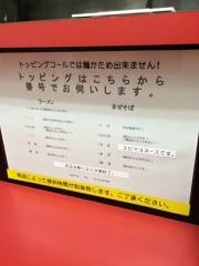 ラーメン一心 (10)