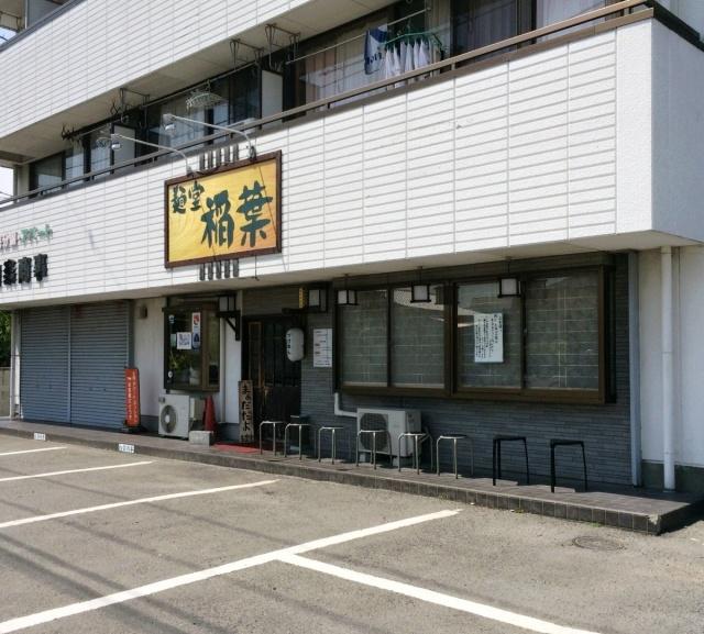 麺堂 稲葉 (1)
