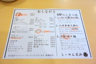 らーめん芝浜 (4)