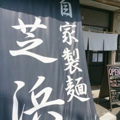 らーめん芝浜 (17)