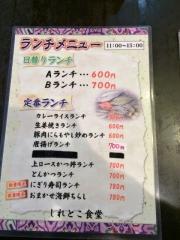 しれとこ食堂 (6)