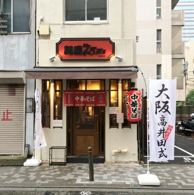 麺屋7、5Hz 新橋店 (4)
