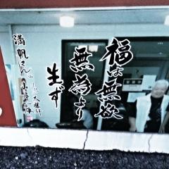 満帆 熊谷・Ramentable (1)