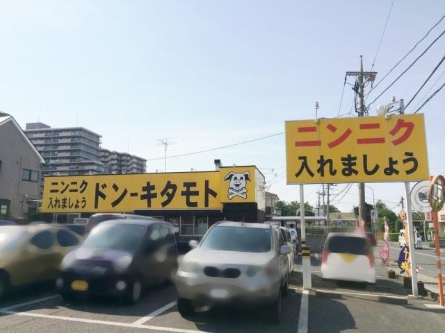 ドン-キタモト (2)