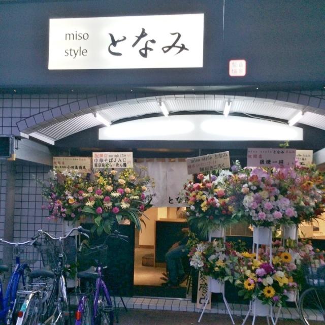 miso style となみ (3)