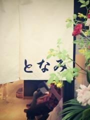 miso style となみ (6)