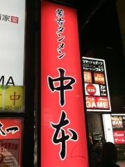 蒙古タンメン 中本 大宮店01